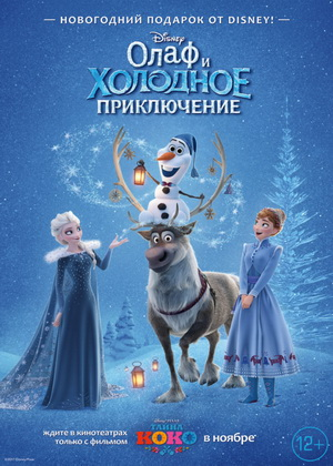Olafs.Frozen.Adventure.2017.1080p.mkv