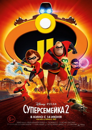 Incredibles.2.2018.3D.1080p.HOU.mkv