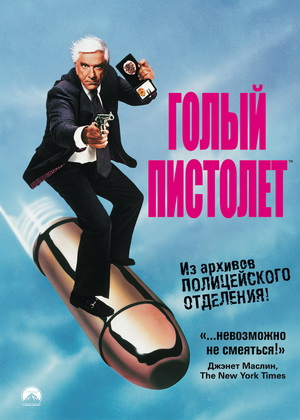 The.Naked.Gun.1988.720p.mkv
