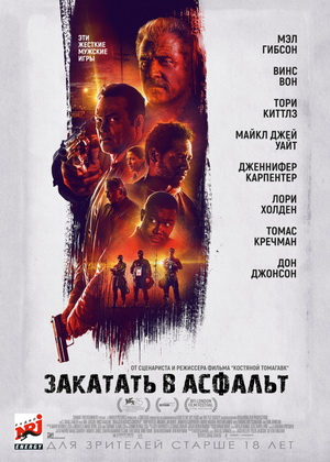 Dragged.Across.Concreter.2018.1080p.mkv