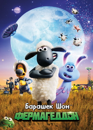 A.Shaun.the.Sheep.Movie.Farmageddon.2...